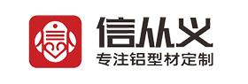 信从义五金-logo