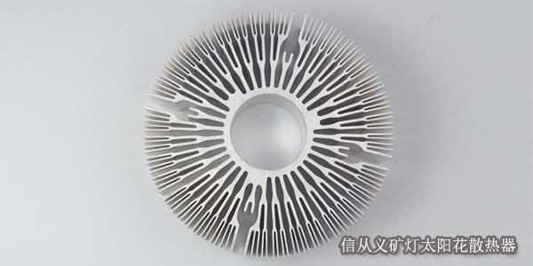 佛山LED太阳花散热器-信从义谈降低热阻
