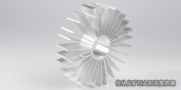 矿灯太阳花散热器2