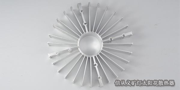 矿灯太阳花散热器3