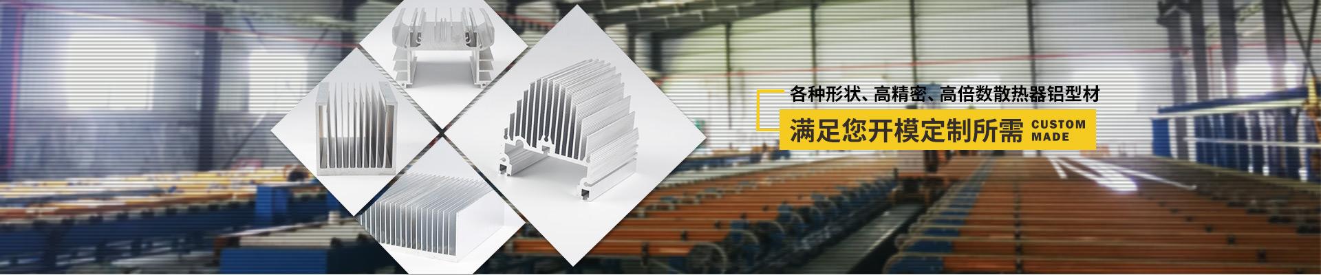 信从义-散热器铝型材